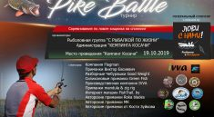 Pike Battle - Кемпинг Косачи 2019